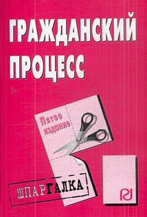 Гражданский процесс александр никифоров гражданский процесс учебное пособие