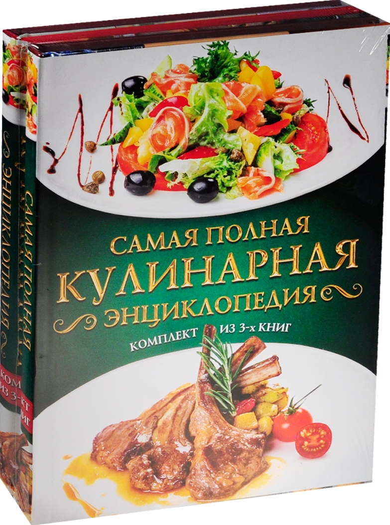 Самая полная кулинарная энциклопедия (комплект из 3 книг) большая энциклопедия животных и растений комплект из 3 х книг