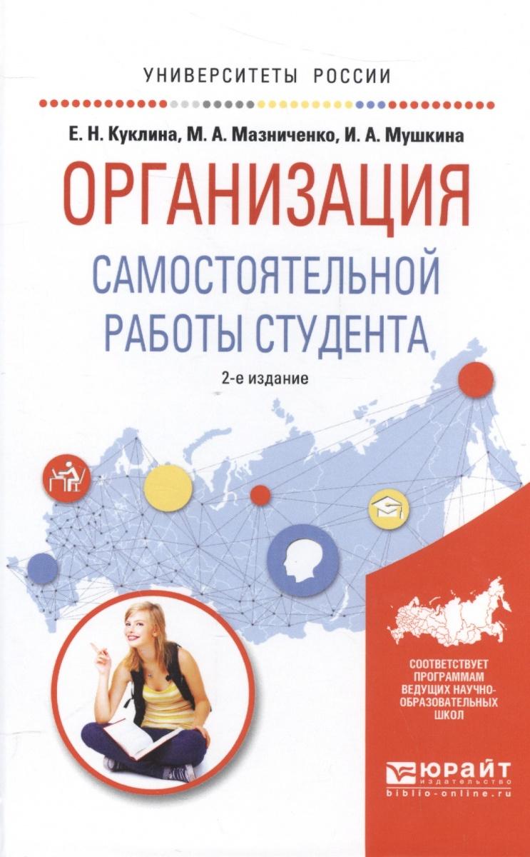 Организация самостоятельной работы студента. Учебное пособие для вузов