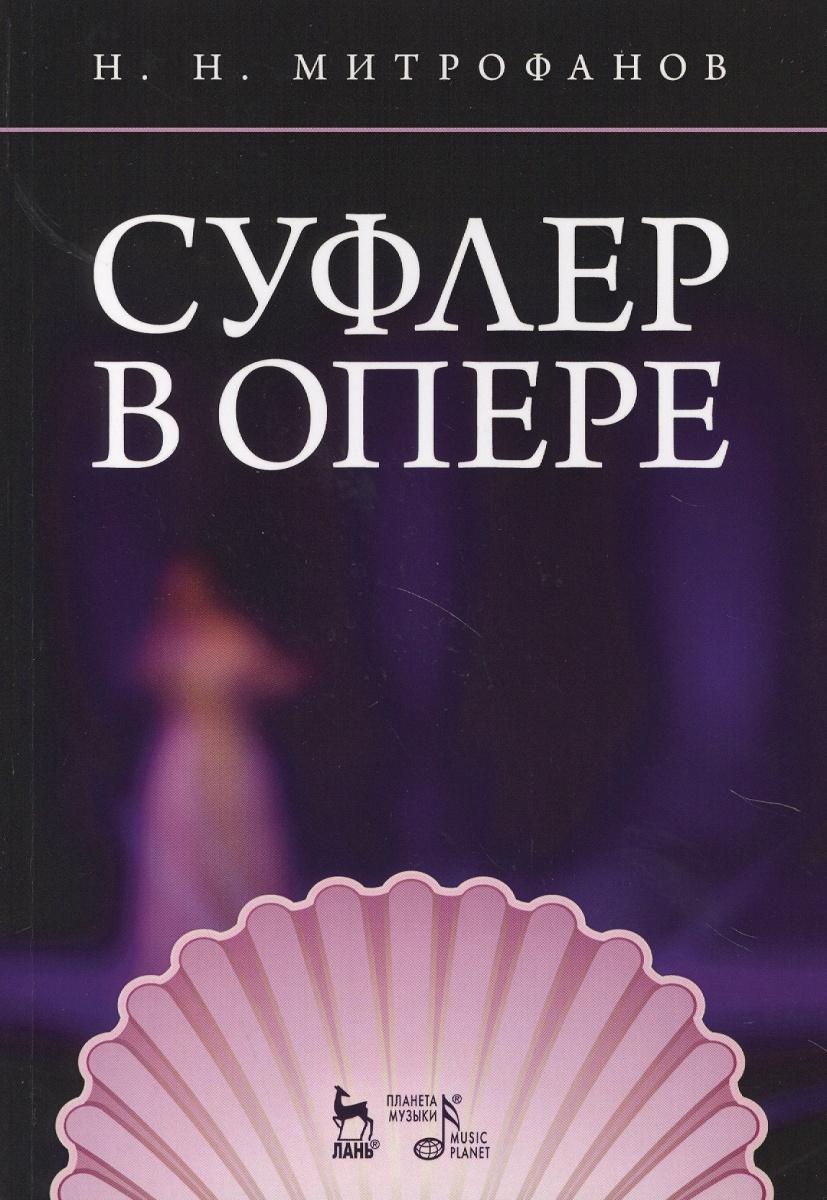 Суфлер в опере. Учебное пособие