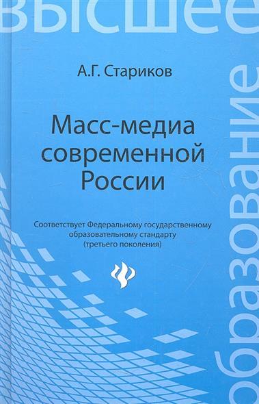 Масс-медиа современной России. Учебное пособие