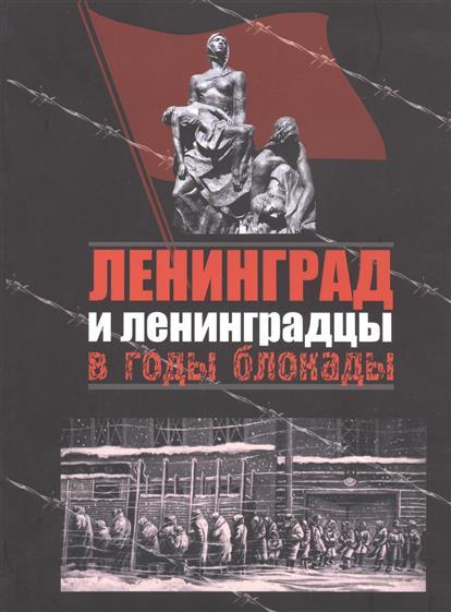 Ленинград и ленинградцы в годы блокады