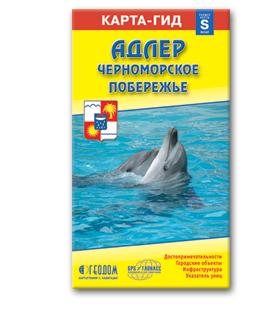 Карта-гид Адлер+Черноморское побережье