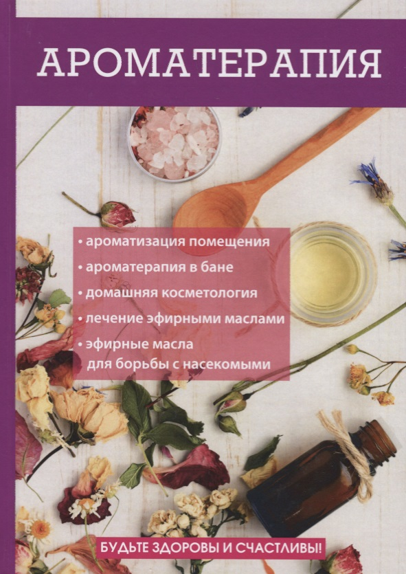 Туманова Е. Ароматерапия ароматерапия