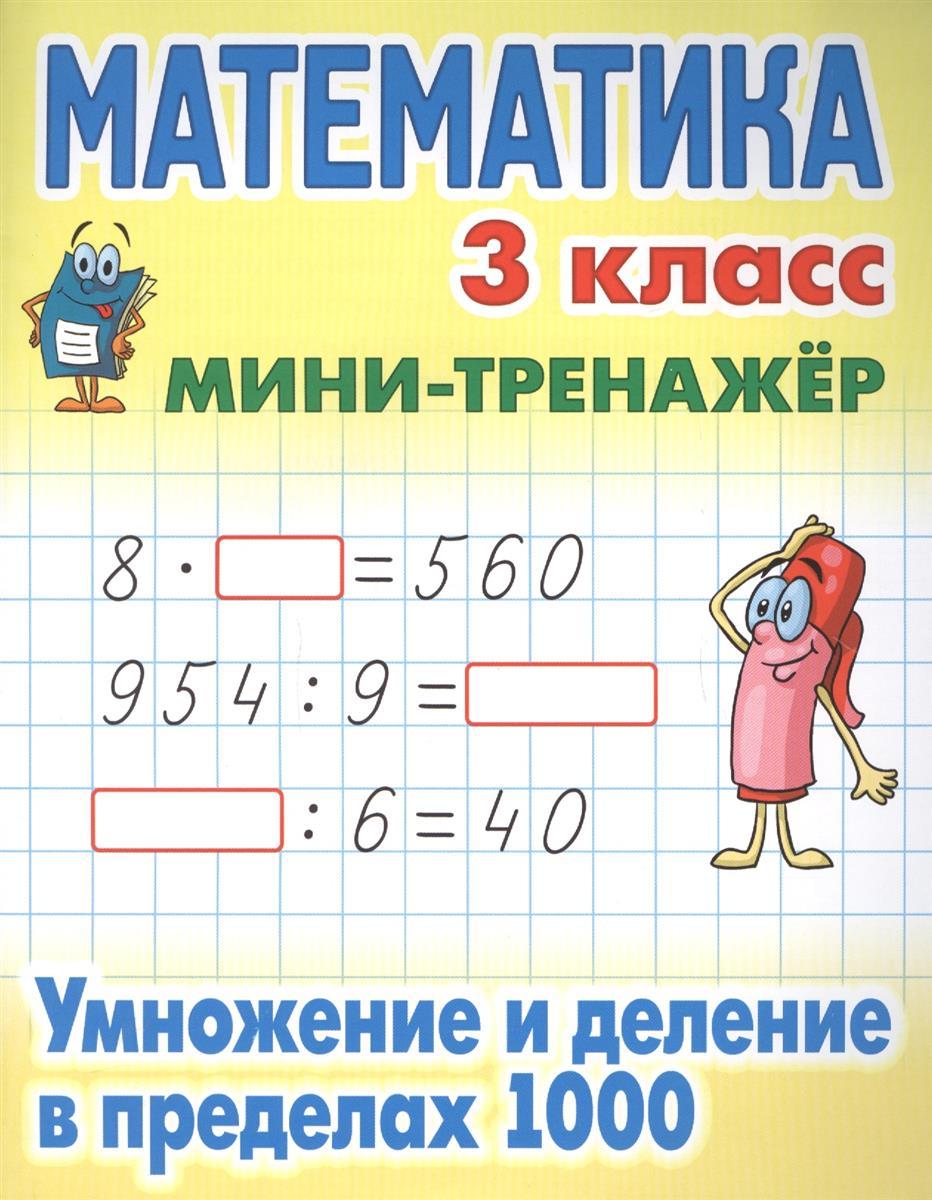 Математика. 3 класс. Умножение и деление в пределах 1000