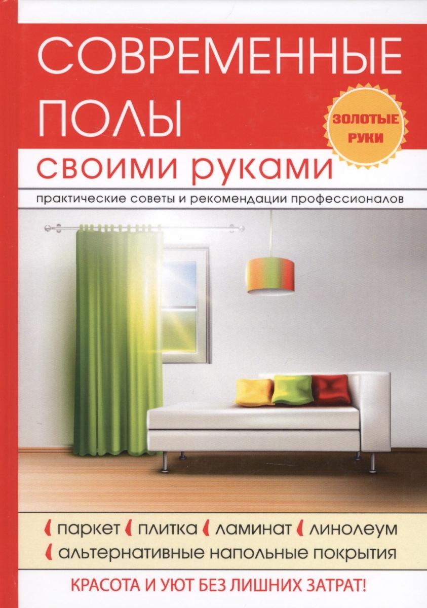 Серикова Г. Современные полы своими руками полы в вашей квартире и доме своими руками cd
