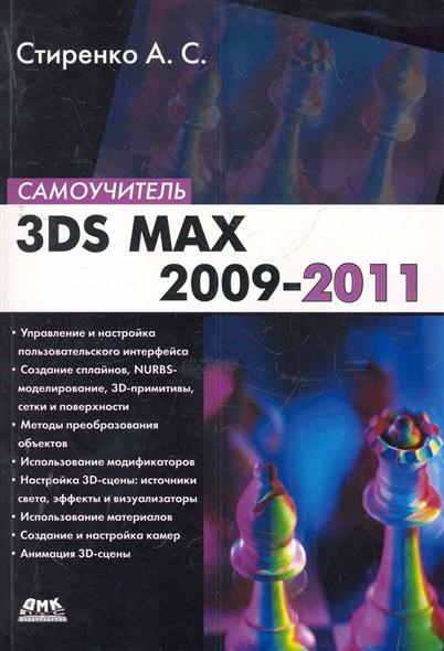 Стиренко А. 3ds Max 2009-2011 Самоучитель стиренко а 3ds max 2009 2011 самоучитель