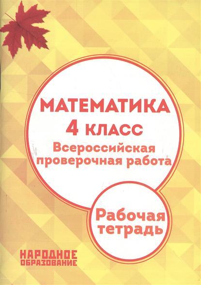 Математика. 4 класс. Всероссийская проверочная работа. Рабочая тетрадь