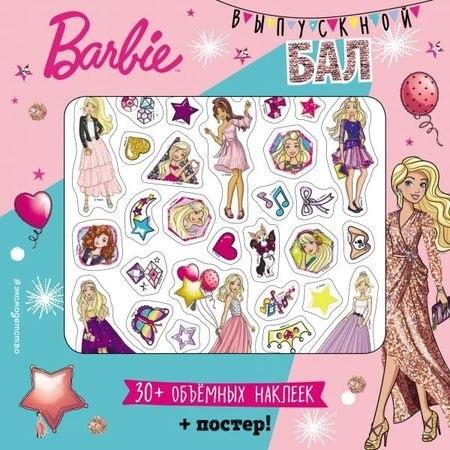 Позина И. (ред.) Barbie. Бал. 30 объемных наклеек + постер! позина и ред barbie лучшие друзья isbn 9785040926947