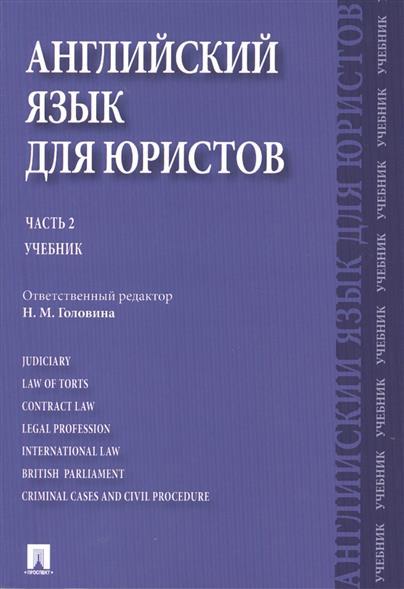 Головина Н. (ред.) Английский язык для юристов. Часть 2. Учебник