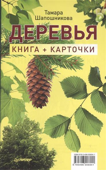 Шапошникова Т. Деревья. Книга + карточки