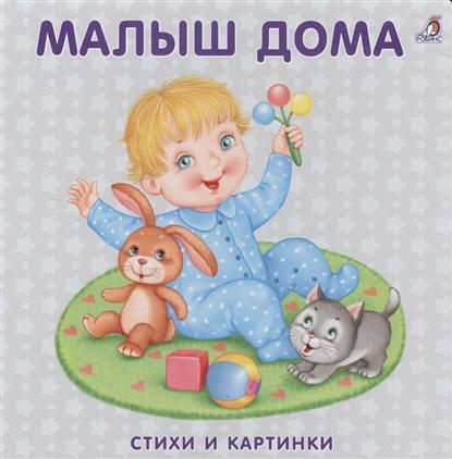 Сосновский Е. Малыш дома. Стихи и картинки