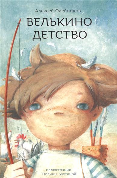 Фото Олейников А. Велькино детство детство лидера