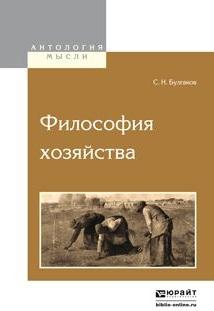 купить Булгаков С. Философия хозяйства по цене 616 рублей