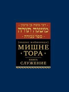 Мишне Тора [Кодекс Маймонида]. Книга Служение