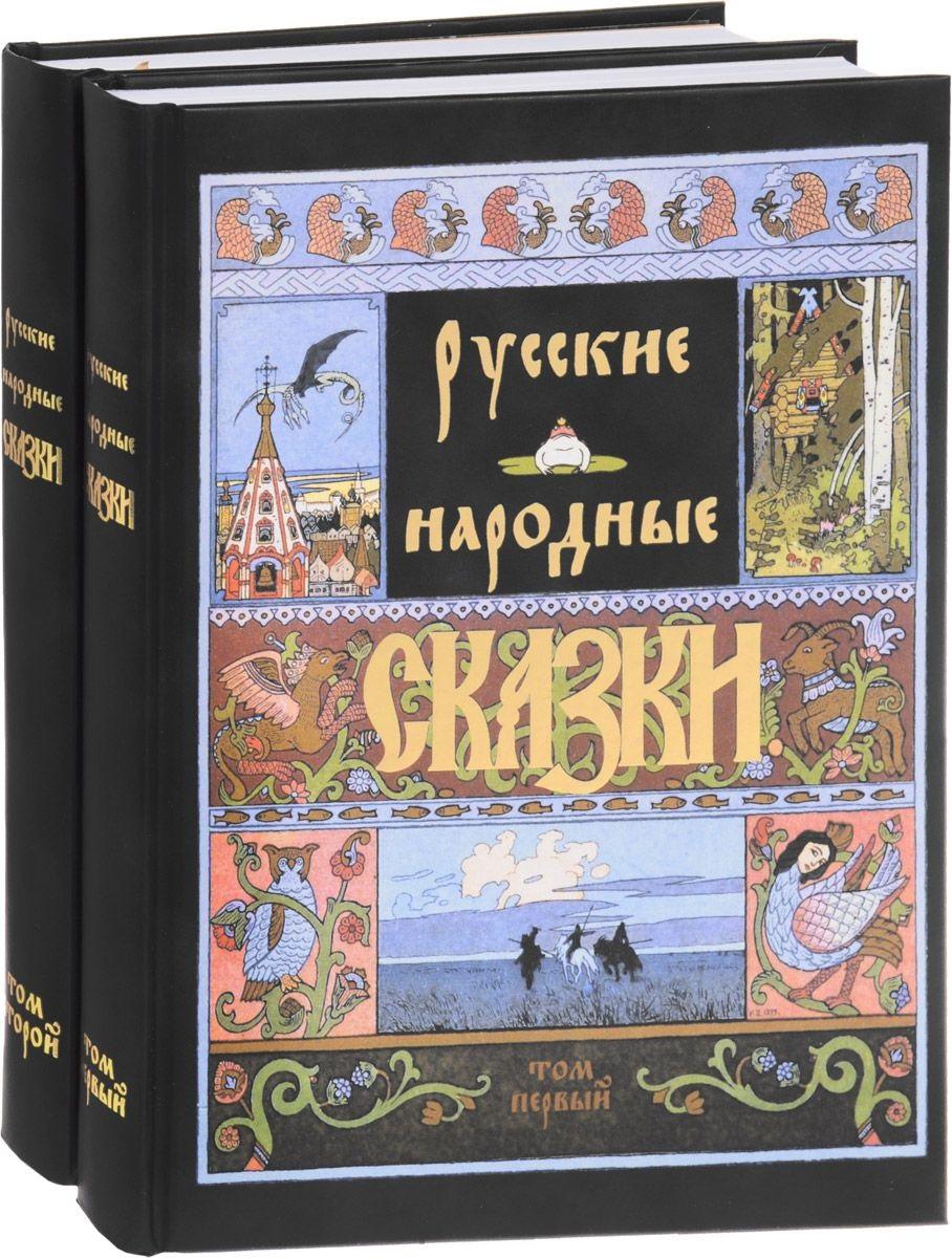 Афанасьев А. Русские народные сказки (комплект из 2 книг) валерий афанасьев комплект из 7 книг
