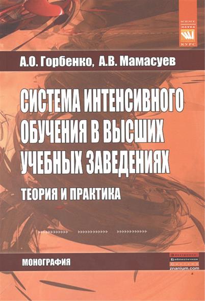 Горбенко А., Мамасуев А. Система интенсивного обучения в высших учебных заведениях. Теория и практика. Монография