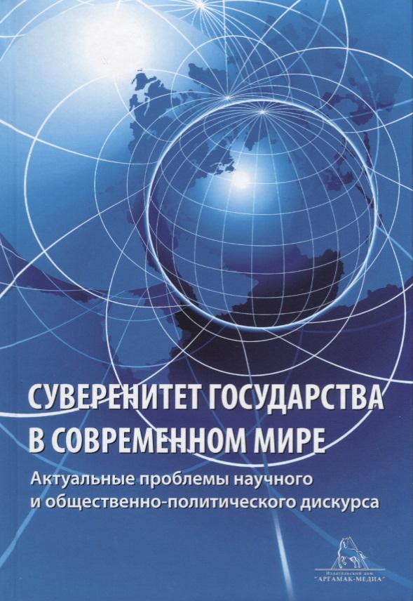 Суверенитет государства в современном мире. Актуальные вопросы научного и общественно-политического дискурса