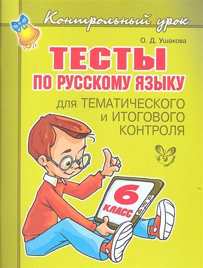 Ушакова О.: Тесты по русскому языку для тематического и итогового контроля. 6 класс