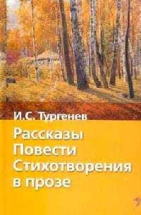Тургенев Рассказы Повести Стихотворения в прозе