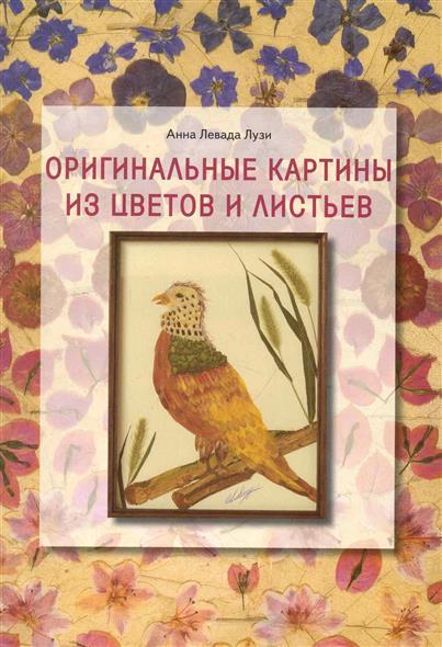 Оригинальные картины из цветов и листьев