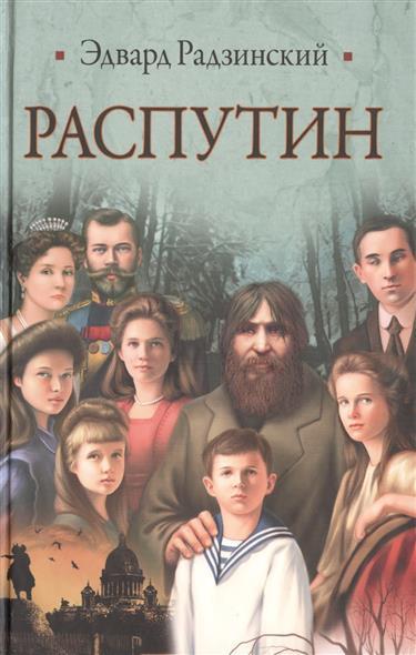 Радзинский Э. Распутин радзинский э цари романовы история династии