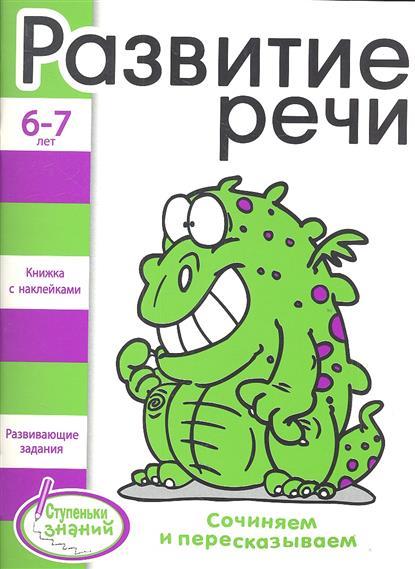 Развитие речи. Развивающие задания для детей 6-7 лет. Книжка  с наклейками