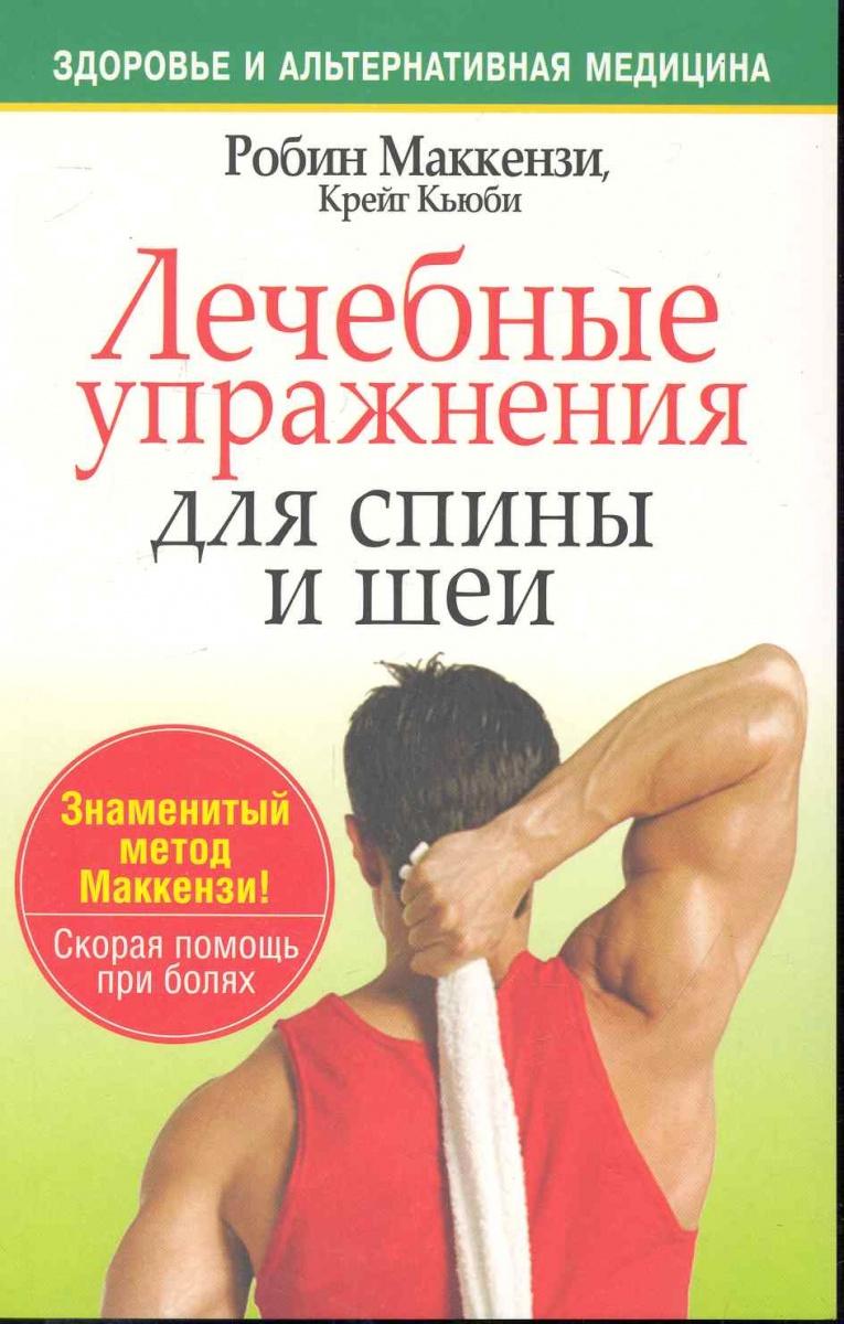 Лечебные упражнения для спины и шеи