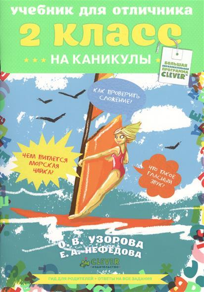 Учебник для отличника. 2 класс. Стань лучшим учеником! Гид для родителей + ответы на все задания! 7-9 лет