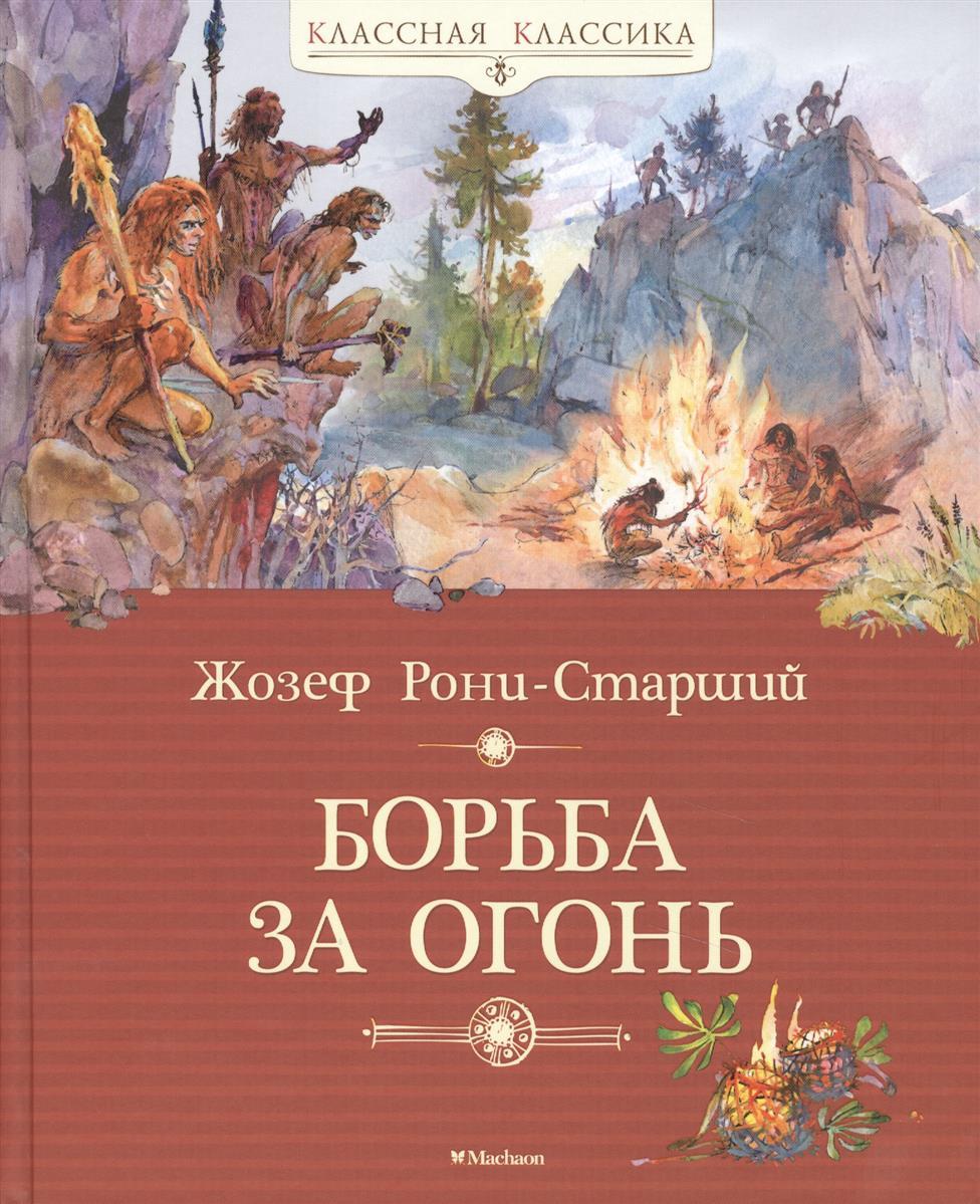 купить Рони-Старший Ж. Борьба за огонь по цене 354 рублей