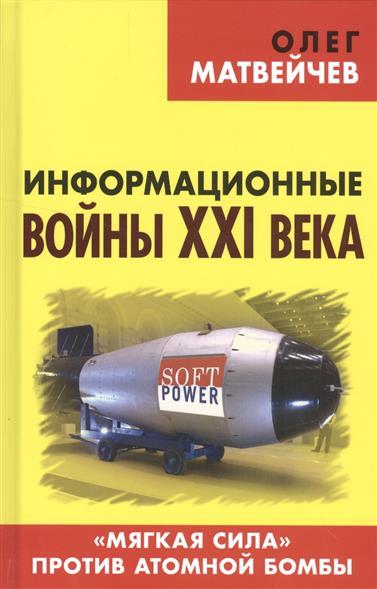 """Информационные войны XXI века """"Мягкая сила"""" против атомной бомбы"""
