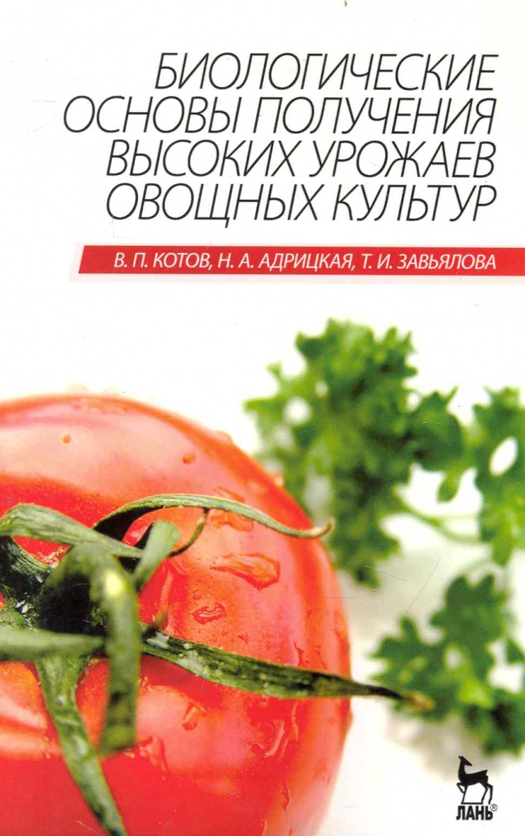 Котов В., Адрицкая Н., Завьялова Т. Биологические основы получения высоких урожаев овощных культур ISBN: 9785811409457