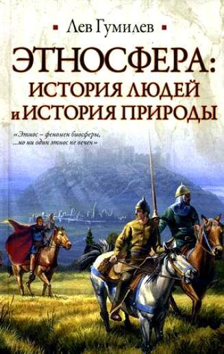 Этносфера История людей и история природы