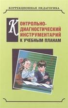 Контрольно-диагностический инструментарий по русскому языку, чтению и математике к учебным планам для С(К)ОУ VIII вида