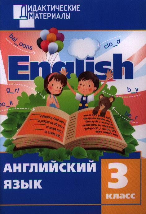 Кулинич Г. (сост.) Английский язык. Разноуровневые задания. 3 класс морозова е сост английский язык разноуровневые задания 7 класс