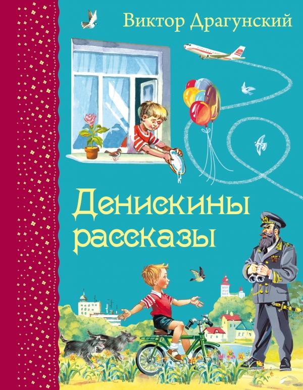 Драгунский В. Денискины рассказы росмэн денискины рассказы в драгунский