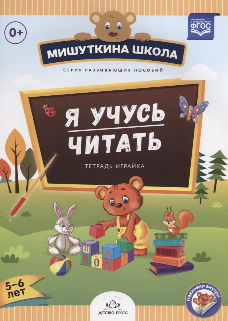 Нищева Н. Я учусь читать. Тетрадь-играйка. 5-6 лет academic listening encounters life in society listening note taking discussion teacher s manual