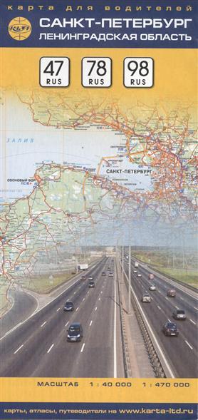 Карта для водителей. Санкт-Петербург. Ленинградская область