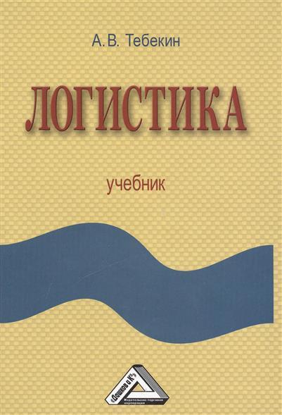 Тебекин А.: Логистика Учебник
