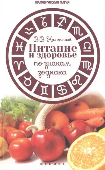 Калюжный В. Питание и здоровье по знакам зодиака подарки по знаку зодиака