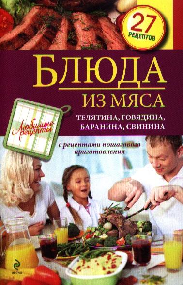 Блюда из мяса. Телятина, говядина, баранина, свинина с рецептами пошагового приготовления