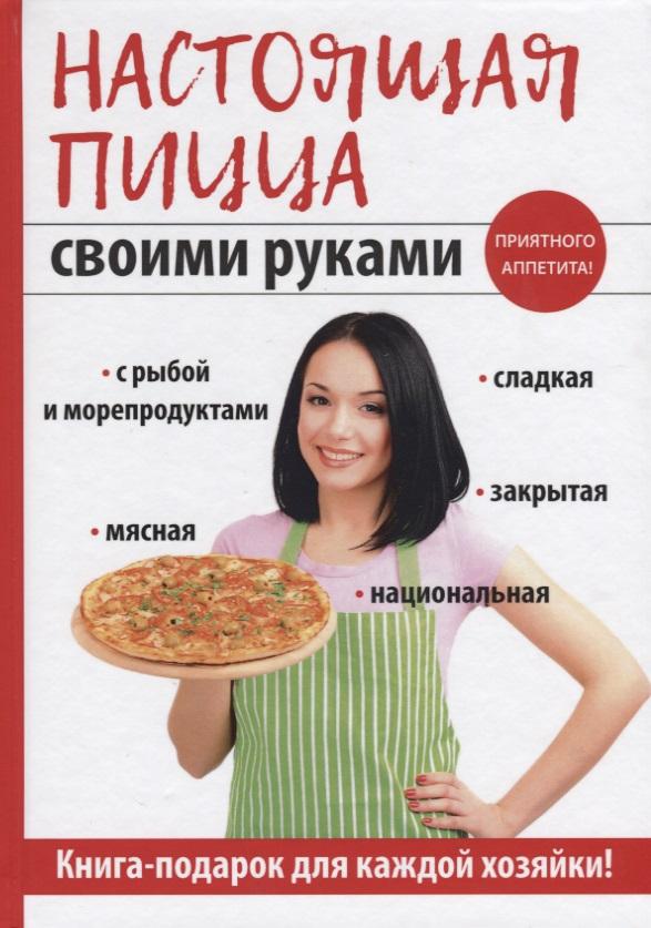 Настоящая пицца своими руками от Читай-город