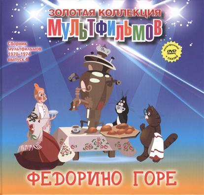 Дятлов А.: Федорино горе (+DVD Сборник мультфильмов 1970-1974. Выпуск 4)
