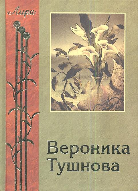 Вероника Тушнова. Избранное
