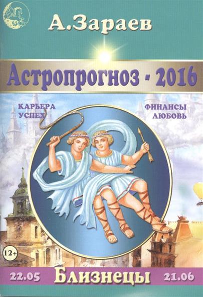 Астропрогноз 2016. Близнецы