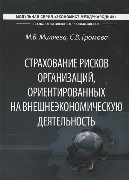 Миляева М., Громова С. Страхование рисков организаций, ориентированных на внешнеэкономическую деятельность. Учебник страхование электронный учебник cd