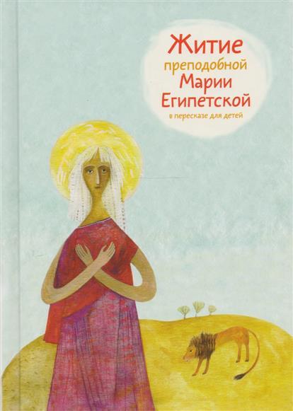 Ткаченко А. Житие преподобной Марии Египетской в пересказе для детей
