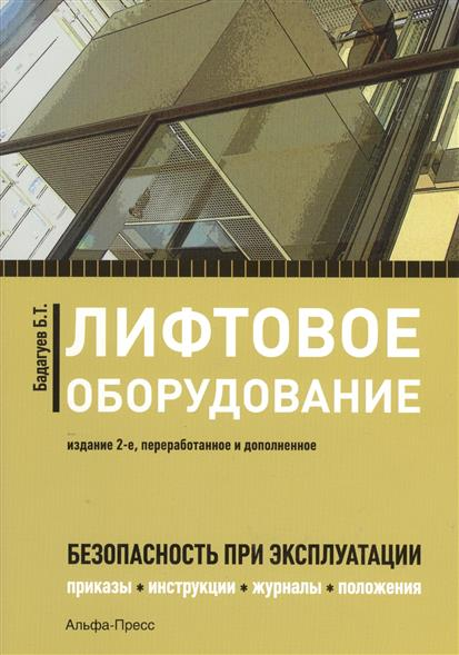 Лифтовое оборудование. Безопасность при эксплуатации (приказы, акты, планы, журналы, протоколы). 2-е издание, переработанное и дополненное