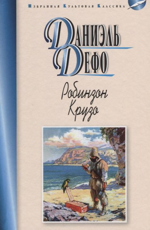 Дефо Д. Робинзон Крузо