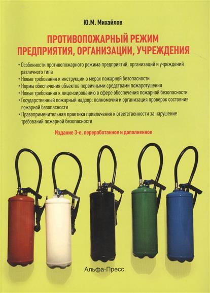 Противопожарный режим предприятия, организации, учреждения. 3-е издание, переработанное и дополненное